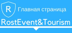 RostEvent&Tourism